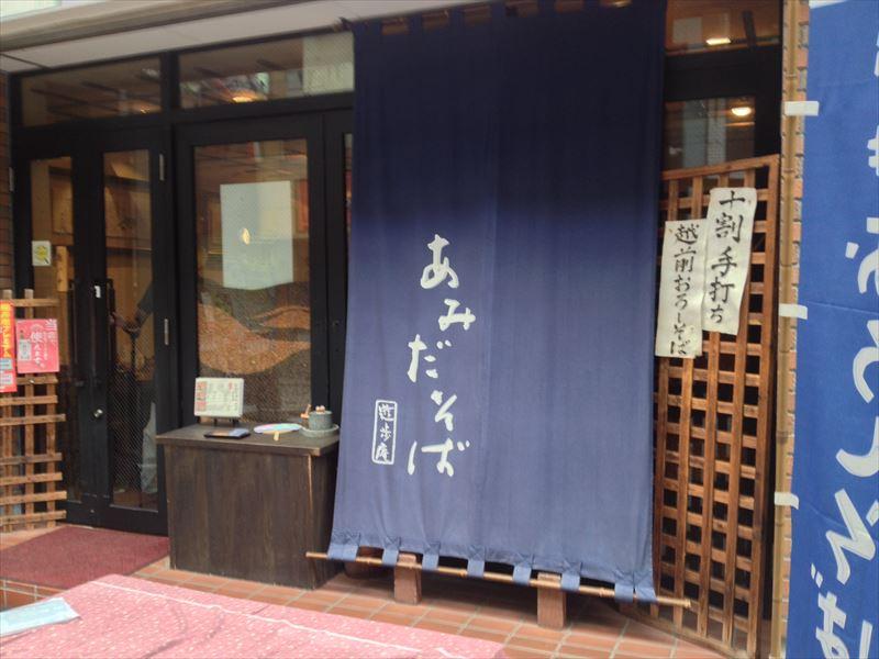 20150813_amidasoba-5
