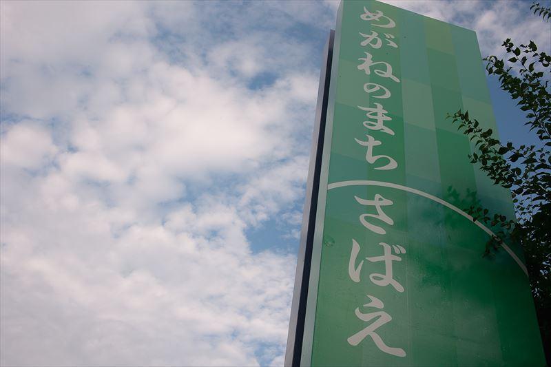 20150813_Sabae Station_6