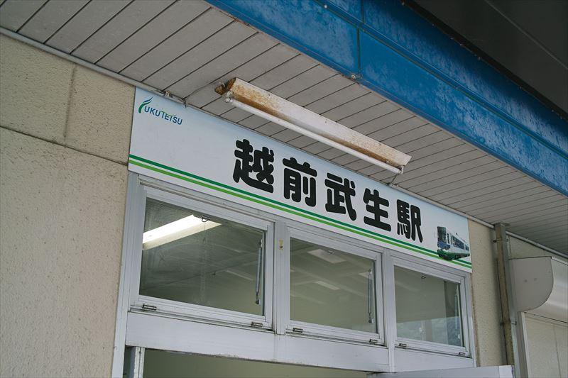 20150814_Echizen-Takefu Station-8