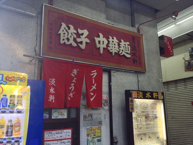 20151121-tansuiken wantanmen-7