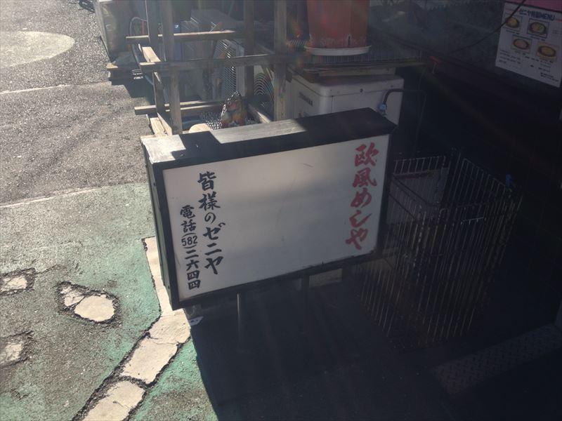 20151205_zeniya_Orient Rice-4
